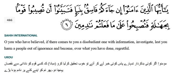 Quran-49-6